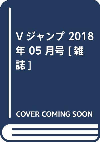 Vジャンプ 2018年 05 月号 [雑誌]
