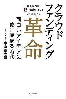 [中山 亮太郎]の日本最大級Makuakeが仕掛ける! クラウドファンディング革命 面白いアイデアに1億円集まる時代