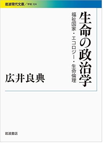 生命の政治学――福祉国家・エコロジー・生命倫理 (岩波現代文庫)
