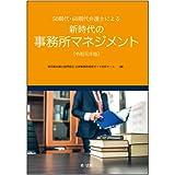 50期代・60期代弁護士による新時代の事務所マネジメント 令和元年版 画像