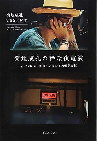 菊地成孔の粋な夜電波 シーズン6-8 前口上とコントの爛熟期篇