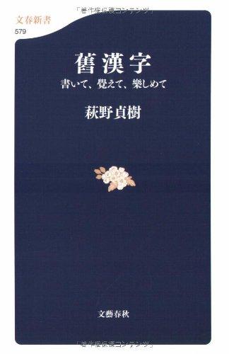 舊漢字―書いて、覺えて、樂しめて (文春新書)