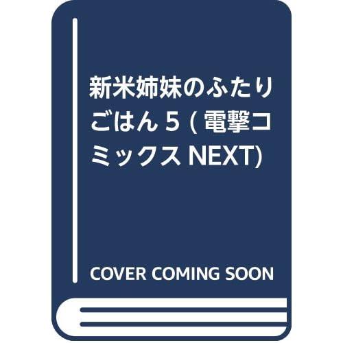 新米姉妹のふたりごはん5 (電撃コミックスNEXT)