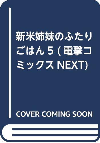 新米姉妹のふたりごはん5 (電撃コミックスNEXT)...