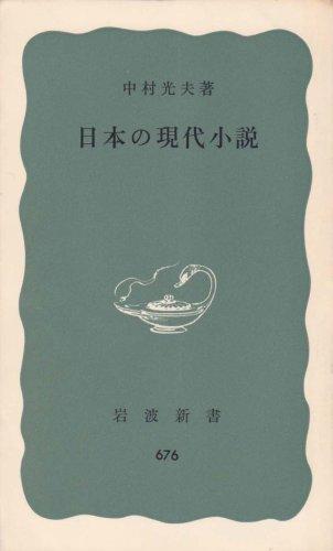 日本の現代小説 (1968年) (岩波新書)