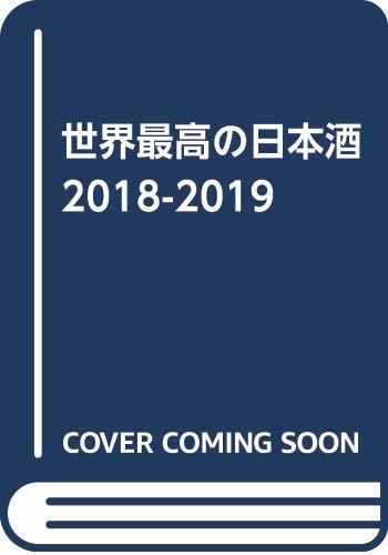 世界最高の日本酒 2018-2019...