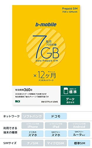 b-mobile 7GBプリペイドSIM (ドコモ) (標準SIM) (12ヶ月) (データ専用) (SIM入りパッケージ)