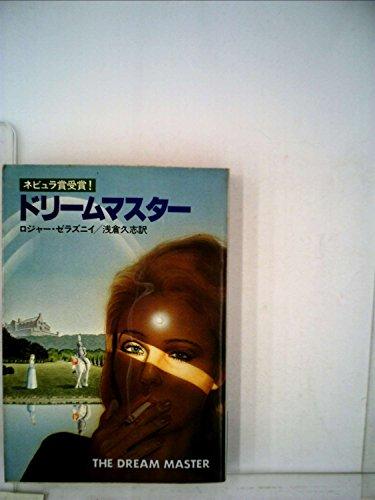 ドリームマスター (1981年) (ハヤカワ文庫―SF)の詳細を見る