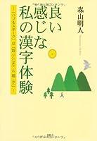 良い感じな私の漢字体験―「ハブ&スポーク」は「轂(こしき)と輻(や)」