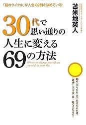 30代で思い通りの人生に変える69の方法