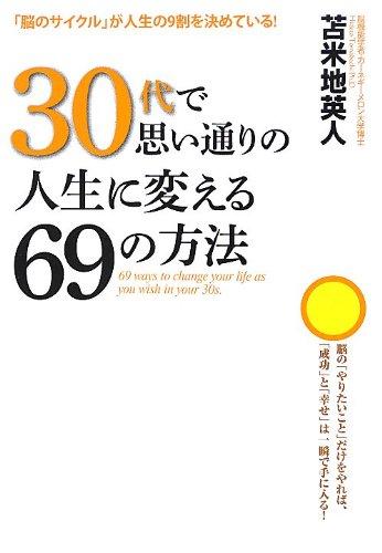 30代で思い通りの人生に変える69の方法の詳細を見る