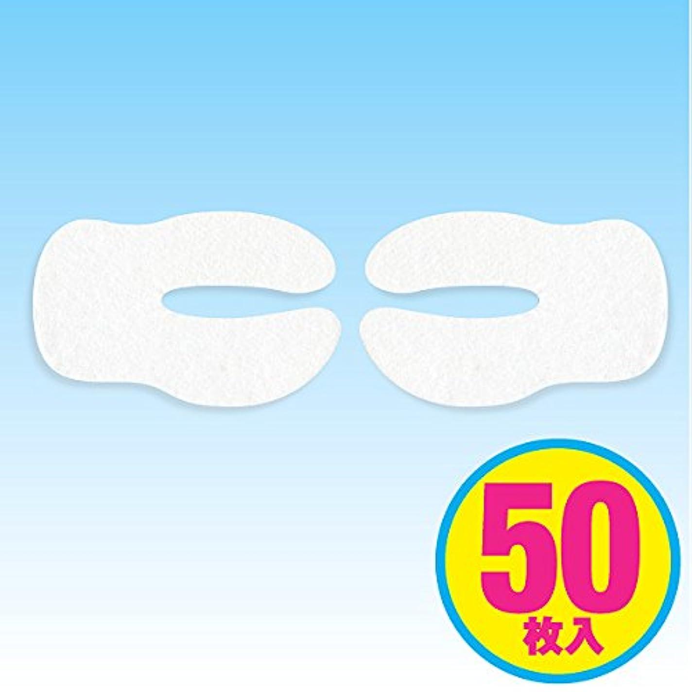 オーク針苦い気になる目尻周辺をサポート【Cゾーンシート】業務用50枚入/お気に入りの化粧水?美容液でローションパックを
