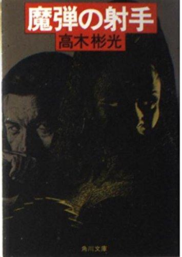 魔弾の射手 (角川文庫 (5839))の詳細を見る