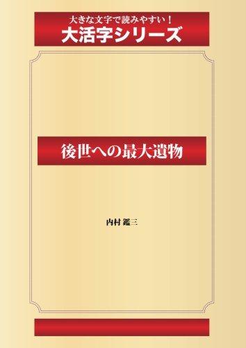 後世への最大遺物(ゴマブックス大活字シリーズ)