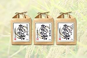 おやじの米(せがれの肥料仕込)食べ比べセット2㎏×3品種