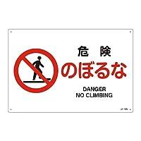 JIS安全標識(禁止・防火) 「危険 のぼるな」 JA-122L/61-3379-59