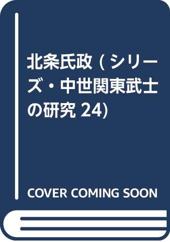 北条氏政 (シリーズ・中世関東武士の研究24)