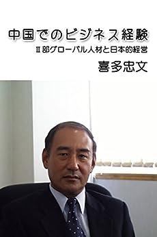 [喜多忠文]の中国でのビジネス経験(Ⅱ部): グローバル人材と日本的経営