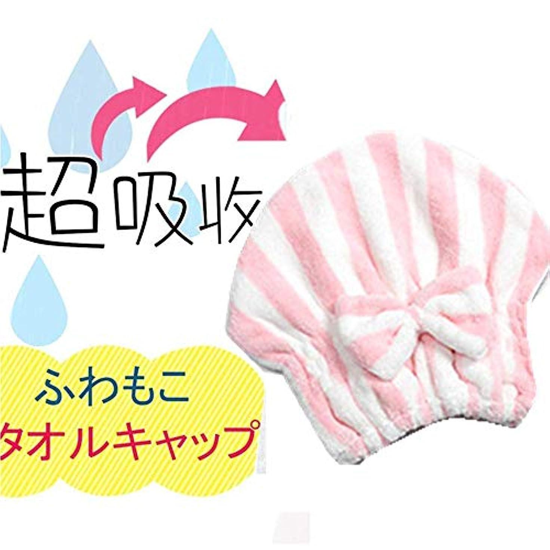 クリア元に戻す妨げるタオルキャップ ドライキャップ ヘアキャップ 吸水タオル シャワーキャップ 大人も子供も使える 風邪を防ぐ 吸水 速乾 髪 ふわもこ ドライキャップ ヘアターバン 強い吸水性 お風呂上がり バス用品 3色あり (ピンク)