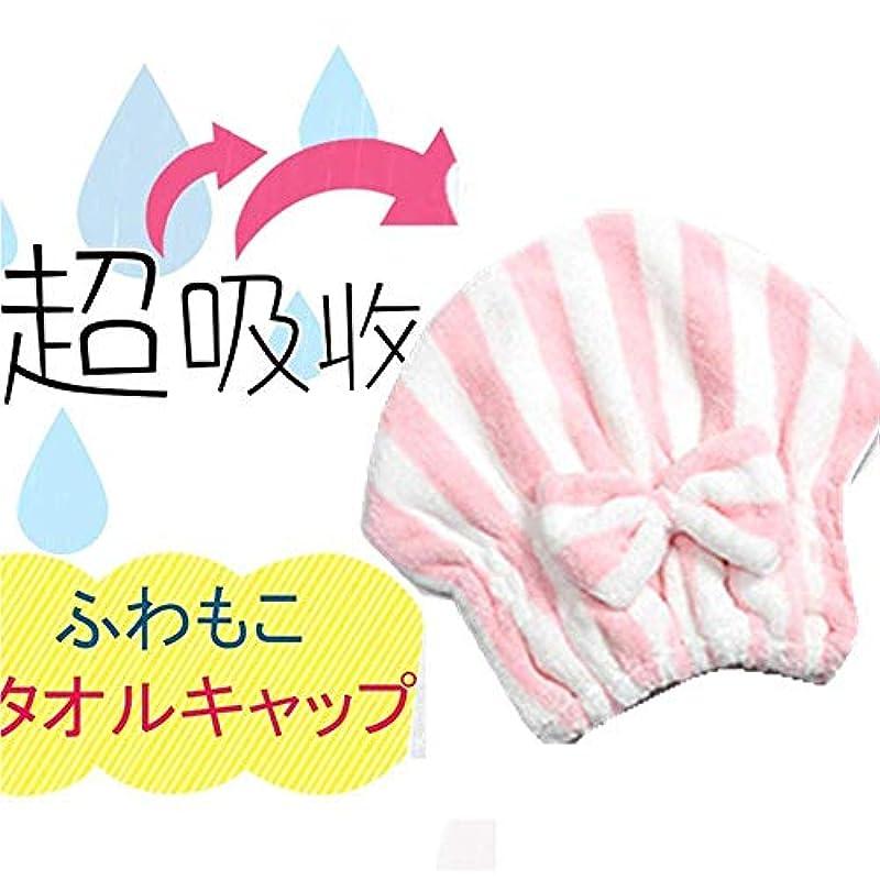 タオルキャップ ドライキャップ ヘアキャップ 吸水タオル シャワーキャップ 大人も子供も使える 風邪を防ぐ 吸水 速乾 髪 ふわもこ ドライキャップ ヘアターバン 強い吸水性 お風呂上がり バス用品 3色あり (ピンク)