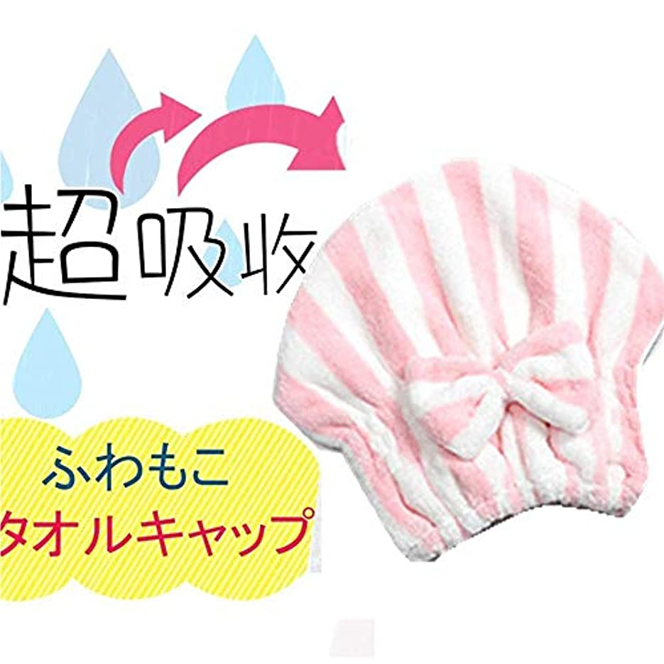 オゾンふさわしい洗練されたタオルキャップ ドライキャップ ヘアキャップ 吸水タオル シャワーキャップ 大人も子供も使える 風邪を防ぐ 吸水 速乾 髪 ふわもこ ドライキャップ ヘアターバン 強い吸水性 お風呂上がり バス用品 3色あり (ピンク)