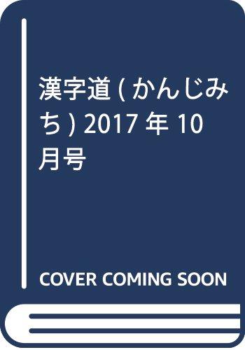 漢字道(かんじみち) 2017年 10 月号 [雑誌] 発売日