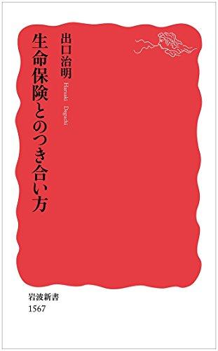 生命保険とのつき合い方 (岩波新書)
