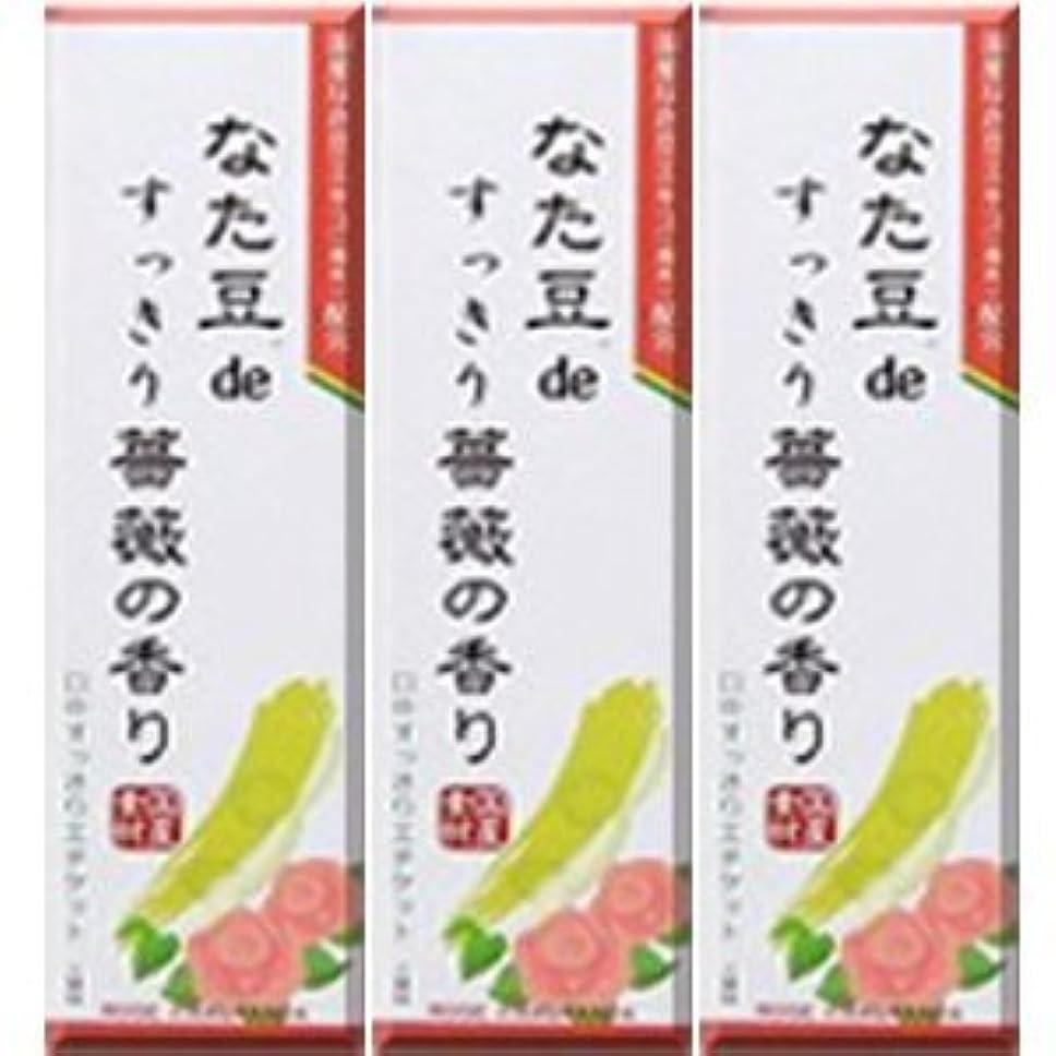 感動する火山退却なた豆deすっきり薔薇の香り 120gx3個 (4543268071192)