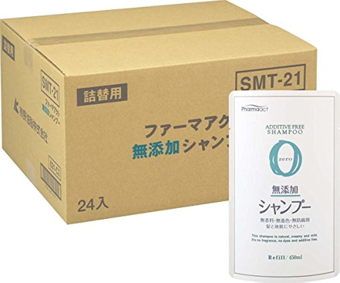 強度建築家信条【ケース販売】ファーマアクト 無添加シャンプー詰替用 450ml×24個入