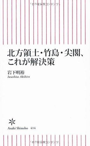 北方領土・竹島・尖閣、これが解決策 (朝日新書)の詳細を見る