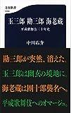 玉三郎 勘三郎 海老蔵 平成歌舞伎三十年史 (文春新書) 画像