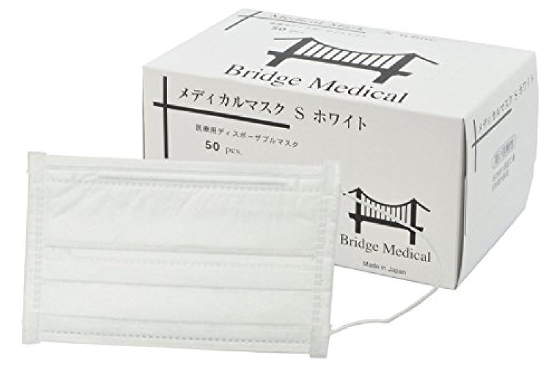 浸食作成者ルビーブリッジ メディカルマスク(ドクターマスク)Sサイズ ホワイト 50枚入 pm2.5対策日本製マスク