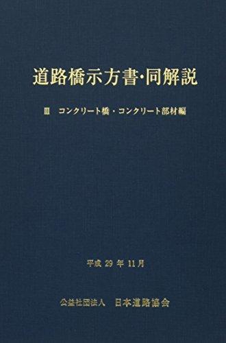 道路橋示方書・同解説〈3〉コンクリート橋・コンクリート部材編