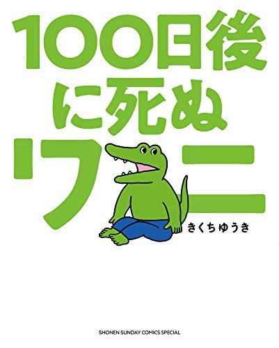 Twitterで話題になった4コママンガ「100日後に死ぬワニ」小学館からコミック化