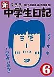 新・中学生日記6 (SPA!コミックス)