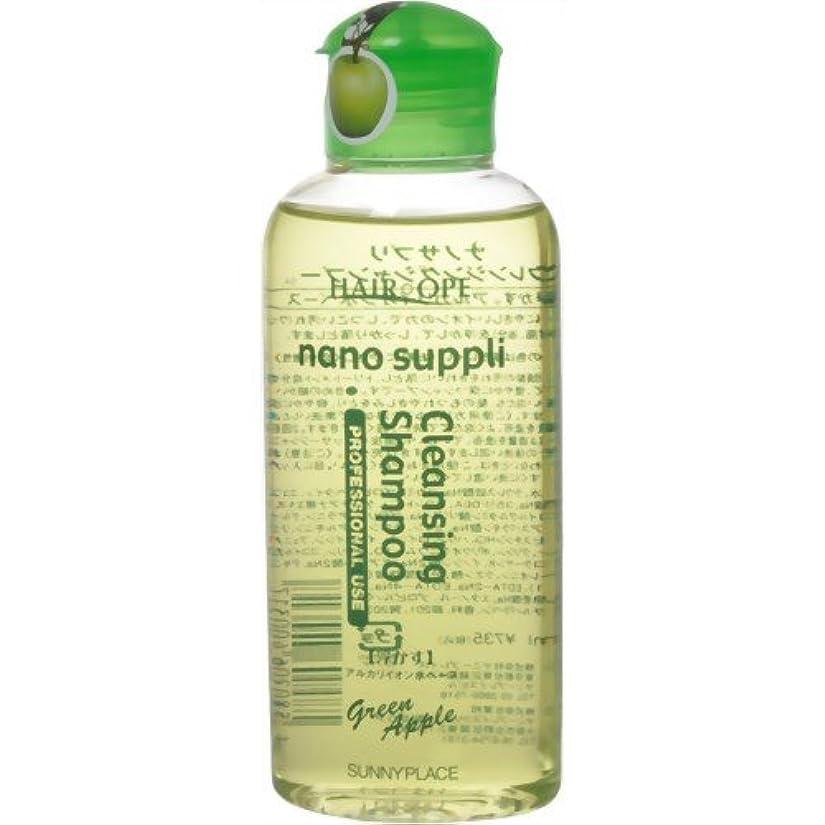有名使用法レースサニープレイス ナノサプリ クレンジングシャンプー (グリーンアップル) 120ml