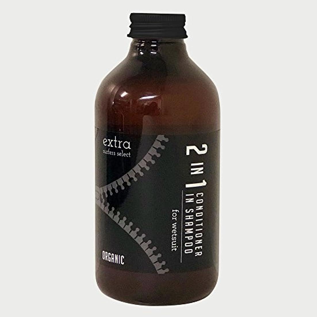 人里離れた分解する口述するEXTRA エクストラ サーフィン ウェットコンディショナーインシャンプー Wet Suits Conditioner in Shampoo Organic 2in1 オーガニック Z-04X00000013