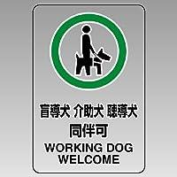807-75 透明ステッカー(小) 盲導犬介助犬…