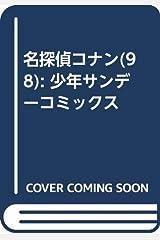名探偵コナン (98) (少年サンデーコミックス) コミック