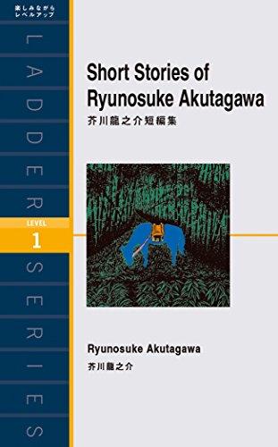 芥川龍之介短編集 Short Stories of Ryunosuke Akutagawa (ラダーシリーズ Level 1)の詳細を見る