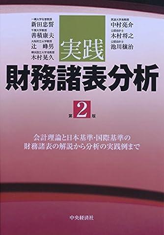 実践財務諸表分析 (第2版)