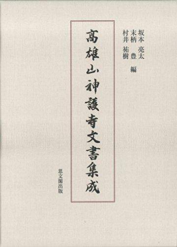 高雄山神護寺文書集成の詳細を見る