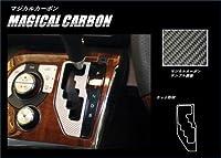 《マジカルカーボン》シフトパネル シエンタ NHP170系 2015.7~☆車用コースター5枚セットおまけ付き☆ (シルバー)