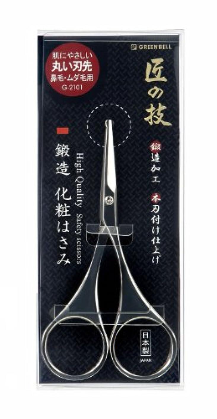 くびれた香港修理可能匠の技 鍛造化粧はさみ 眉毛?ムダ毛用 G-2101