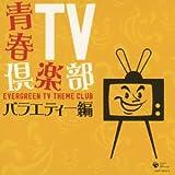 青春TV倶楽部 バラエティー編
