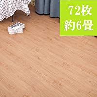 【H004-72p】フロアタイル シール 約4.5畳 72枚セット 木目 フローリング 貼るだけ 接着剤不要 床材 傷防止 リフォーム DIY 工事材料
