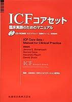 ICFコアセット 臨床実践のためのマニュアル―CD-ROM付(ICFコアセット・記録用フォーム・使用症例)