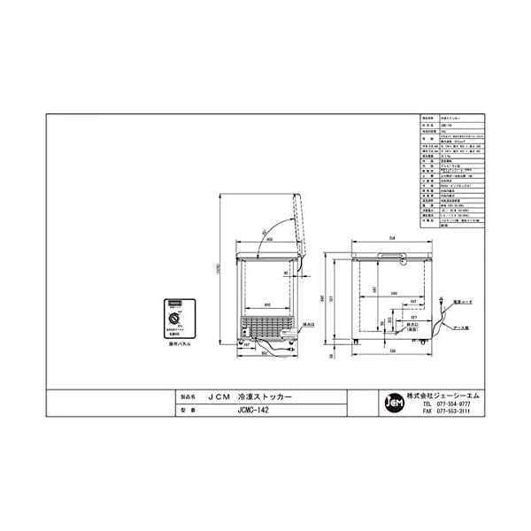 冷凍ストッカー【JCMC-142】 JCMC-142の紹介画像5