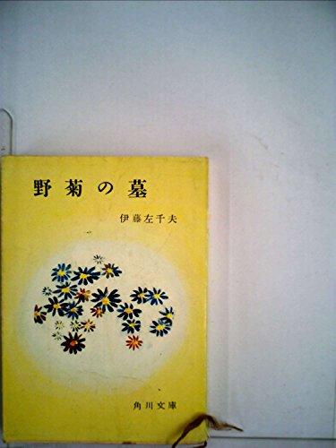 野菊の墓―他二篇 (1955年) (角川文庫)
