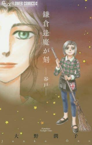 鎌倉逢魔が刻 -谷戸- (フラワーコミックスアルファ)の詳細を見る
